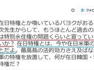 在日韓国人・朝鮮人の特権を擁護する不逞者に物申す!