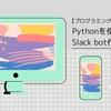 【プログラミング超初心者】Pythonを使ってSlack bot作りに挑戦!!〜Slackの準備編②〜