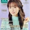 「TVホスピタル」9月号掲載!