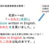 過去分詞の後置修飾(名詞+ ~ ed)を覚えよう!-英語嫌いな子のための簡単理解法-