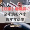 【転職する前の注意点】考え方とおすすめ厳選必読本(2019年版)