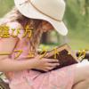 読書感想文の書き方 本の選び方が重要【パーフェクト・ガイド】
