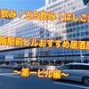 【大阪駅前第一ビル】昼飲み!立ち飲み!はしご酒!おすすめ居酒屋まとめ