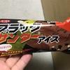 セリアロイル  ブラックサンダーアイス 食べてみました