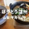 【甲府ランチ】名物だぞ「ほうとう信州」山々眺めながらアツアツ郷土料理だ