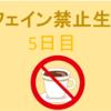 【カフェ禁生活】5日目