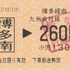 博多南→博多経由九州会社線260円区間 乗車券