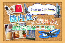 「Beef or Chicken?」旅行好き必見!機内食がおいしい航空会社はココだ!