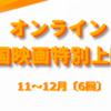 間に合う締切あと3回!【11/24・29・12/6】オンライン「韓国映画特別上映会」|駐日韓国文化院 Korean Cultural Center in Japan
