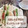 北浜レトロで平日サンドウィッチランチを食べた感想【大阪】お得!