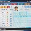 312.オリジナル選手 荻野陸選手(パワプロ2019)