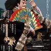 文楽 2月東京公演『傾城恋飛脚』新口村の段『鳴響安宅新関』勧進帳の段 国立劇場小劇場