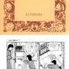 相原コージ先生の 『文化人類ぎゃぐ』(全1巻)を無料公開しました