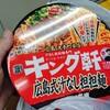 【293日目】キング軒とカップ麺の日
