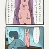 スキウサギ「モケガマン」