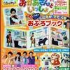 雑誌「NHKのおかあさんといっしょ」2・3月号が1月15日(月)発売!(寒中見舞いは必見!ふろくもいいぞ!)