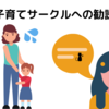 【体験談】過去に子育てサークルに勧誘された話