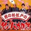 花のお江戸の釣りバカ日誌の動画配信|映画