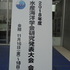久しぶりに水産海洋学会に参加しました