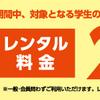 スタジオ料金が20%OFF!!学割キャンペーンで演奏を楽しもう!!
