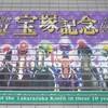 第50回宝塚記念