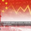 FX週間レポート (11月第2週)|原油価格の下落は原油関連の通貨に圧力をかけ、中国の株式市場の新たな弱さはアジア通貨を弱めた