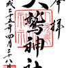 行こ、行こ、酉の市。もうすぐだよ❶:御朱印:花園神社・大鷲神社・大鳥神社