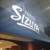 お休みの日、志津屋(SIZUYA)烏丸御池店でモーニングにしました。