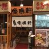073景 どうしても、つけ麺が食べたかったんだ。