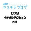 NEWヤマモテブログ (79)