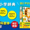 UDデジタル教科書体を採用した三省堂小学生向け辞書