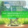 【ポケモンGO】PVP界で今話題沸騰! ガラルマッギョを使ってバトルしてみた!!【GOバトルリーグ】