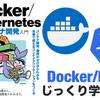 【感想】『Docker/Kubernetes 実践コンテナ開発入門』:じっくりコンテナ入門できる本