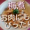 梅煮は魚だけでなく、お肉にもぴったり!簡単美味しいのでお薦めです!【レシピ】
