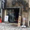 100回近く通うリピーターがいる渋谷のつけ麺屋やすべえ
