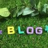 【検証】半年前のブログは今も続いているのか?【ブログ続けるためには】