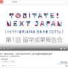 「トビタテ!留学JAPAN」の留学成果報告会ダイジェストムービー&Webムービー「Dear Father」&その仕掛け