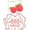 【風景印】札幌白石郵便局(&2020.4.1押印局一覧)