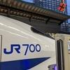 【700系引退】東海道新幹線の喫煙グリーン車に乗る