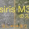 LUTのあて方と購入方法。基礎編。最初のLUTは「Osiris M31」がオススメです。