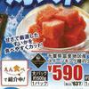 情報 記事 えん食べ イトーヨーカドー 7月15日号