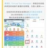 中国 旅行スタイルの進化