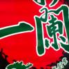 とんこつラーメン専門店「一蘭」が神戸にやって来た!味集中カウンター初体験。