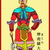 十二神将の九番目の守護神「摩虎羅(まこら)」大将の絵