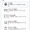 Windowsログイン(サインイン)パスワードのリセット