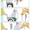 いくつになっても馬を忘れないおじいちゃん