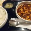 ランチ麻婆豆腐定食