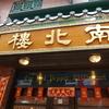 28歳男性会社員 香港・マカオ旅行 2日目
