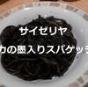 【サイゼリヤ】「イカの墨入りスパゲッティ」頂きました…レビュー!(感想)※YouTube動画あり