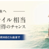 ANAカード 入会キャンペーン ダイナース&アメックス編 2017年6月時点